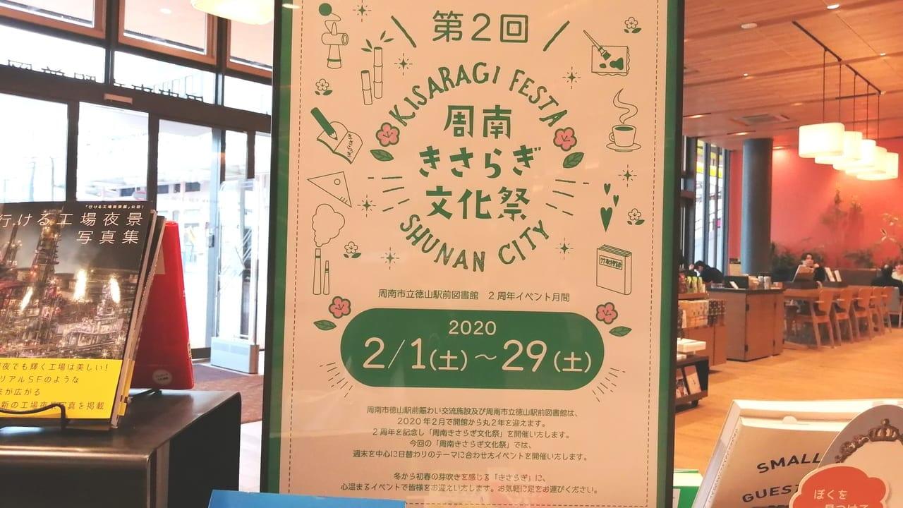 きさらぎ文化祭 真・竹取物語