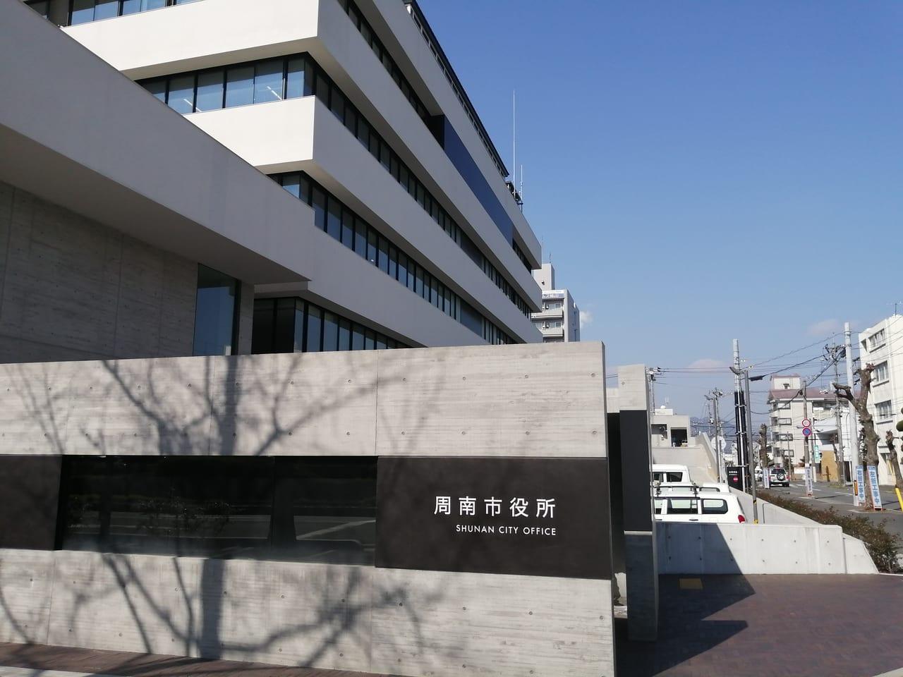 周南市役所