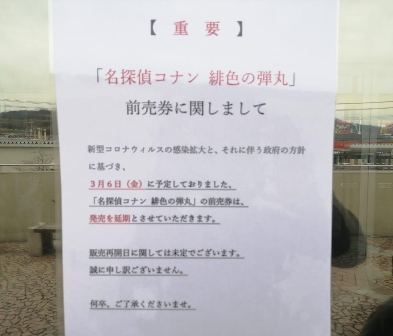 コナン 映画 前売り 券 発売 日