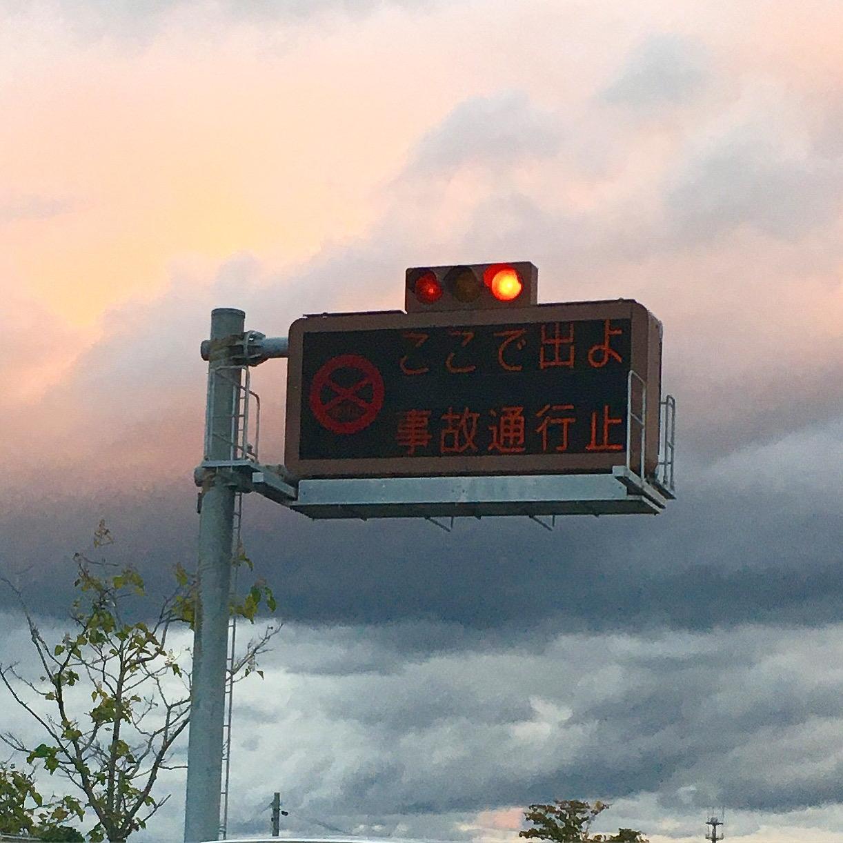 自動車 通行止め 山陽 道